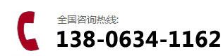 咨询热线:138-0634-1162